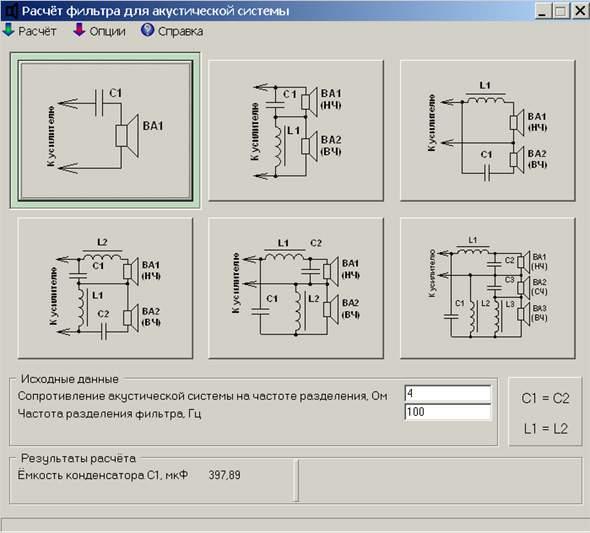 Бы суммарные характеристики акустической системы схема фильтра прототипа шестого порядка.