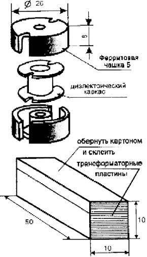 Трансформатор электрошокера