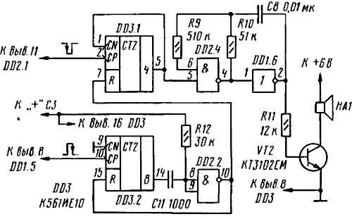Рис.4 Схема доработки инфракрасного датчика присутствия.