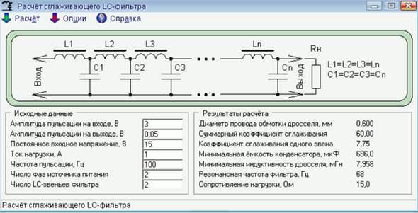 LC-фильтр 5.0.0.0 Общий вид