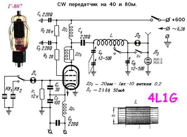 схема CW передатчика на 40 и