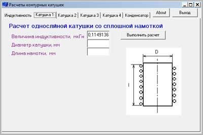 Программа Для Расчёта Катушки Индуктивности