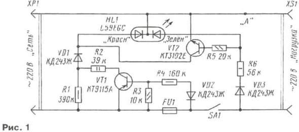 Схема сетевого индикатора с