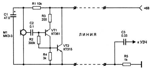 Оно позволяет предавать сигнал на расстояние до 100 м. Изменения в предлагаемой схеме касаются микрофонного блока.
