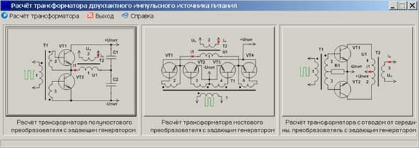 расчета трансформатора