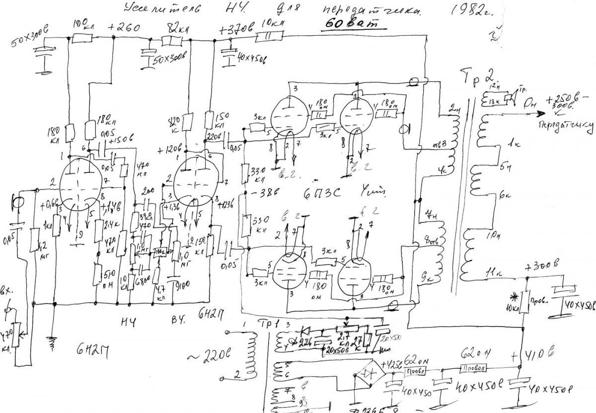 нужна схема лампового трансивераи унч