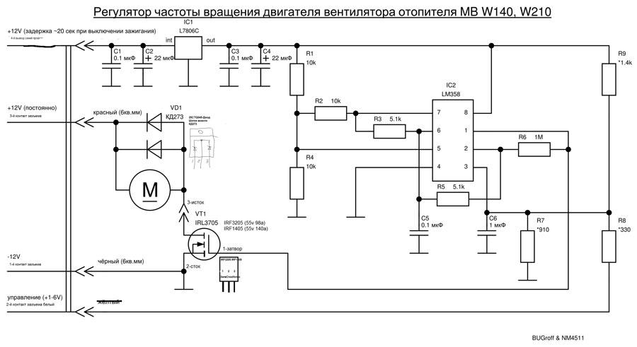 Схема регулятора мотоцикла